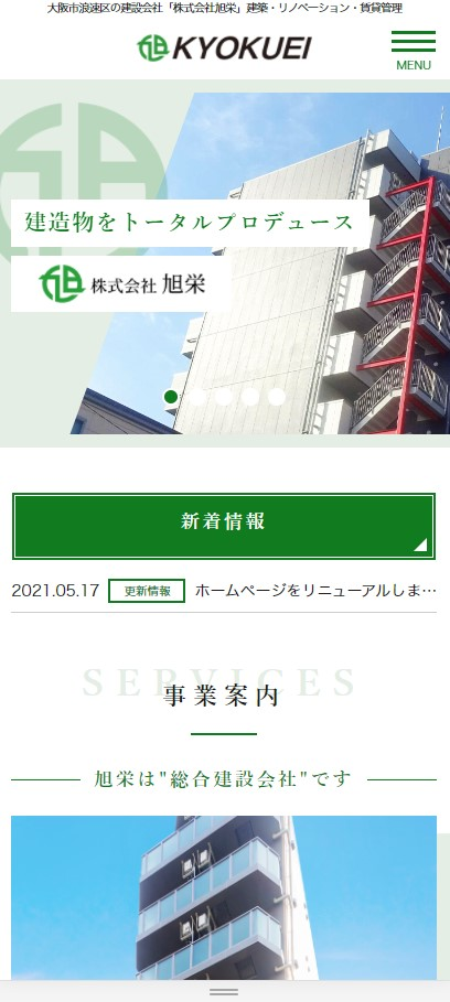 「株式会社旭栄」のSPサイズスクリーンショット