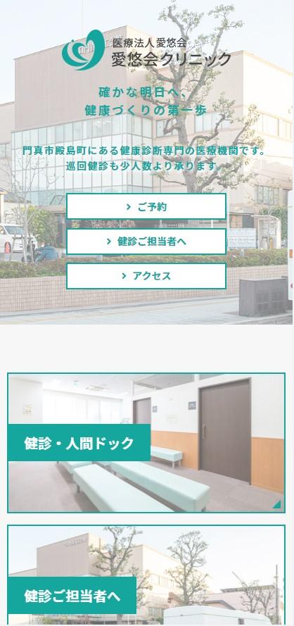 「医療法人 愛悠会」のSPサイズスクリーンショット