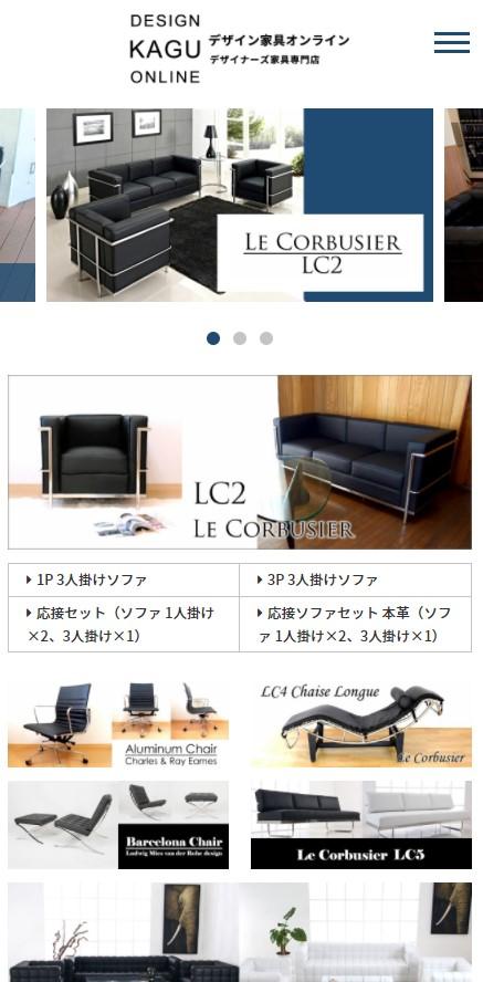 「デザイン家具オンライン」のSPサイズスクリーンショット